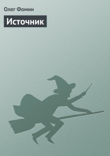 Обложка книги  - Источник