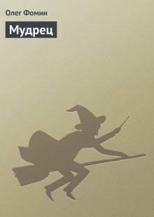 Обложка книги  - Мудрец