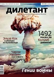 Обложка книги  - Журнал «Дилетант» №06/2013
