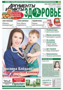 Обложка книги  - Аргументы и факты. Здоровье. №49/2014