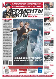 Обложка книги  - Аргументы и факты №49/2014