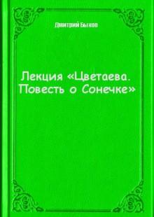 Обложка книги  - Лекция «Цветаева. Повесть о Сонечке»
