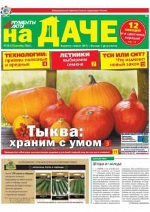 Обложка книги  - Аргументы и факты. На даче. №23/2014