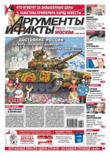 Обложка книги  - Аргументы и факты №50/2014