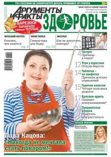 Обложка книги  - Аргументы и факты. Здоровье. №50/2014