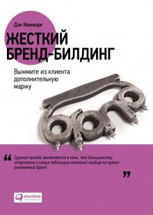 Обложка книги  - Жесткий бренд-билдинг. Выжмите из клиента дополнительную маржу
