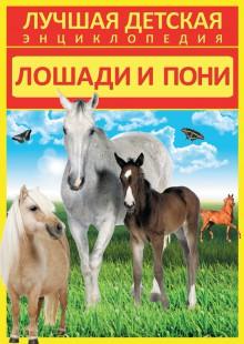 Обложка книги  - Лошади и пони