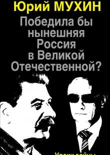 Обложка книги  - Победила бы нынешняя Россия в Великой Отечественной? Уроки войны