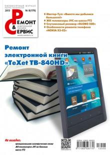 Обложка книги  - Ремонт и Сервис электронной техники №08/2013