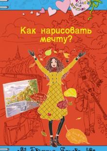 Обложка книги  - Как нарисовать мечту?