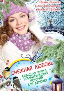 Обложка книги  - Снежная любовь. Большая книга романтических историй для девочек