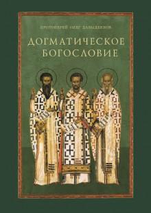 Обложка книги  - Догматическое богословие