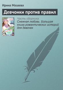 Обложка книги  - Девчонки против правил