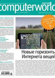 Обложка книги  - Журнал Computerworld Россия №32/2014