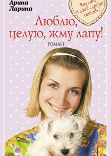 Обложка книги  - Люблю, целую, жму лапу!