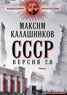 Обложка книги  - СССР Версия 2.0