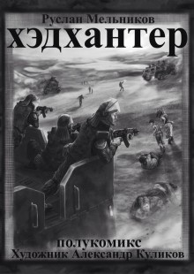 Обложка книги  - Хэдхантер. Охотники на людей (полукомикс)