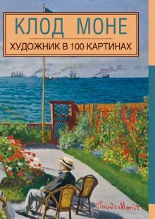 Обложка книги  - Клод Моне