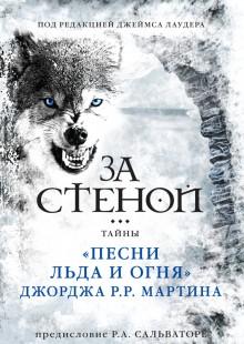 Обложка книги  - За стеной: тайны «Песни льда и огня» Джорджа Р. Р. Мартина