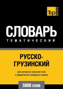 Обложка книги  - Русско-грузинский тематический словарь. 5000 слов