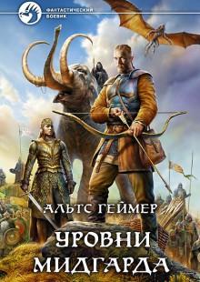 Обложка книги  - Уровни Мидгарда