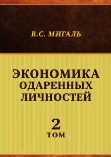Обложка книги  - Экономика одаренных личностей. Том 2