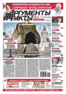 Обложка книги  - Аргументы и факты №51/2014