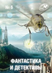 Обложка книги  - Журнал «Фантастика и Детективы» №6