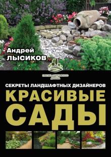 Обложка книги  - Ландшафтный дизайн сада. Лучшие растения и проекты: решения для отдельных зон и небольших участков