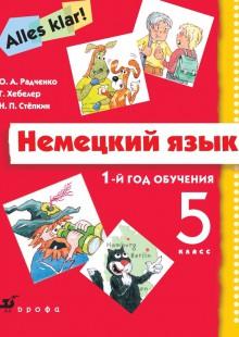 Обложка книги  - Немецкий язык. 1-й год обучения. 5 класс