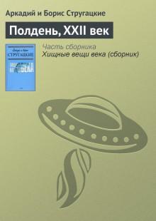 Обложка книги  - Полдень, XXII век