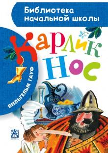 Обложка книги  - Карлик Нос (сборник)