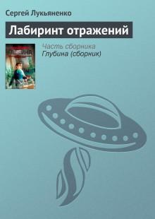 Обложка книги  - Лабиринт отражений