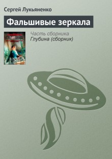 Обложка книги  - Фальшивые зеркала