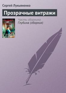 Обложка книги  - Прозрачные витражи