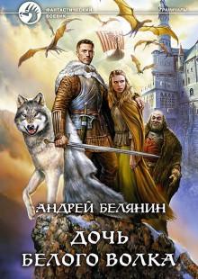 Обложка книги  - Дочь Белого Волка
