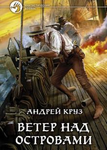 Обложка книги  - Ветер над островами
