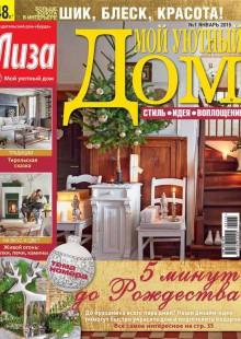 Обложка книги  - Журнал «Лиза. Мой уютный дом» №01/2015