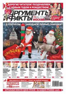 Обложка книги  - Аргументы и факты №52/2014
