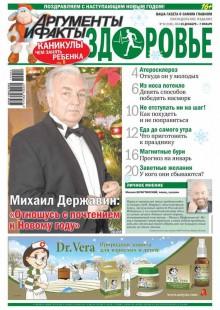 Обложка книги  - Аргументы и факты. Здоровье. №52/2014