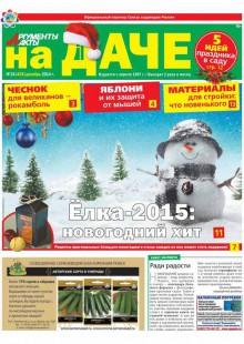 Обложка книги  - Аргументы и факты. На даче. №24/2014