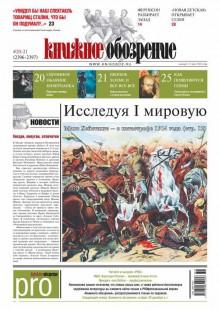 Обложка книги  - Книжное обозрение №20-21/2014