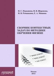 Обложка книги  - Сборник контекстных задач по методике обучения физике: Учебное пособие для студентов педагогических вузов