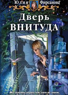 Обложка книги  - Дверь ВНИТУДА
