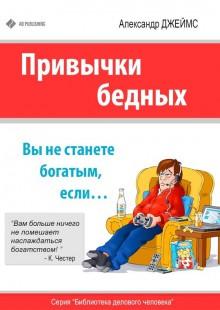 Обложка книги  - Привычки бедных. Вы не станете богатым, если…