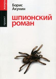 Обложка книги  - Шпионский роман