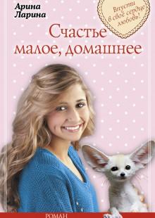 Обложка книги  - Счастье малое, домашнее