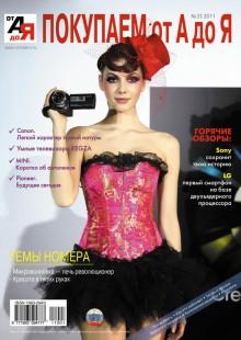 Обложка книги  - Покупаем от А до Я №01 (33) 2011
