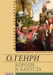 Обложка книги  - Короли и капуста (сборник)