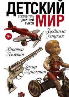 Обложка книги  - Детский мир (сборник)